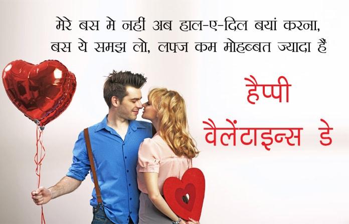 Valentine Day Shayari in Hindi boyfriend girlfriend
