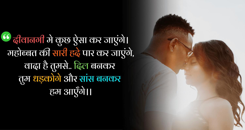 Dil Love Shayari in Hindi